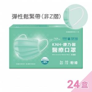 康乃馨醫療棉繩口罩-粉綠(50片X24盒/箱)